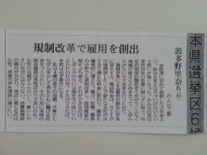 東奥日報2013参院選記事